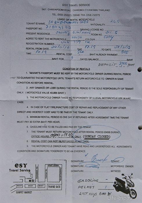 Договор на аренду байка в Таиланде