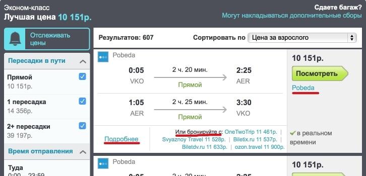 Купить билет на самолет скай купить авиабилеты sibiravia
