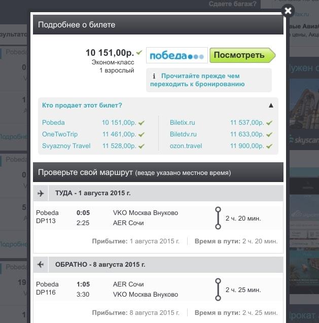 Полная информация о рейсах туда и обратно