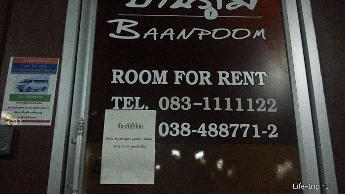 Контакты кондоминиума в Паттайе