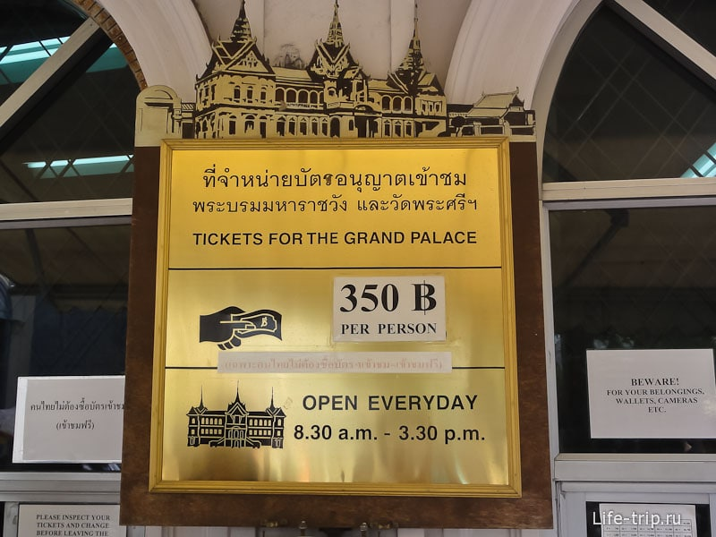 Цена на билет в Королевский дворец