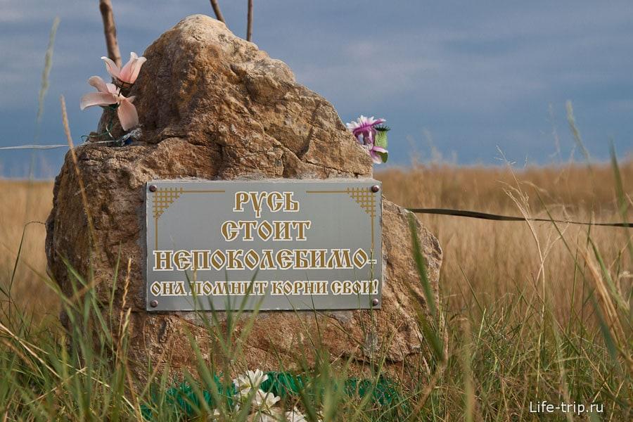 Памятник в хуторе Дядин, сделанный своими силами