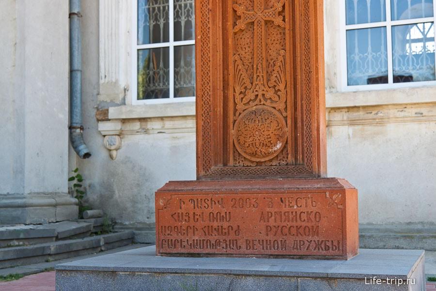 Памятник в честь армянско-русской дружбы