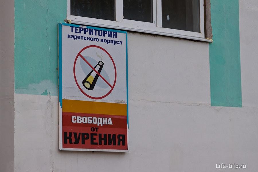 Кадеты не курят