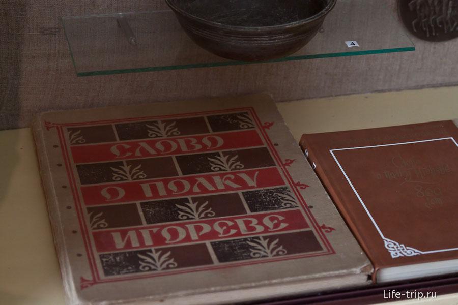 Книга Слово о полку Игореве в музее