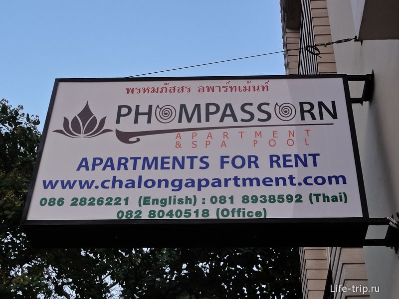 Chalong apartment