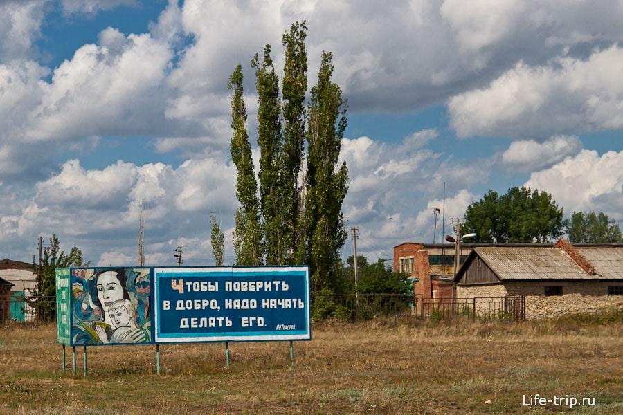 Лозунги в деревнях