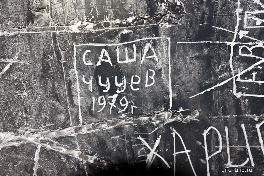 Надписи прошлого века