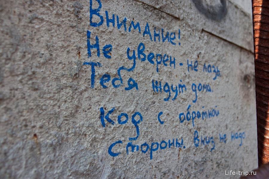 Записка геокешерам
