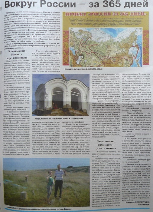 Интервью газете Перекресток