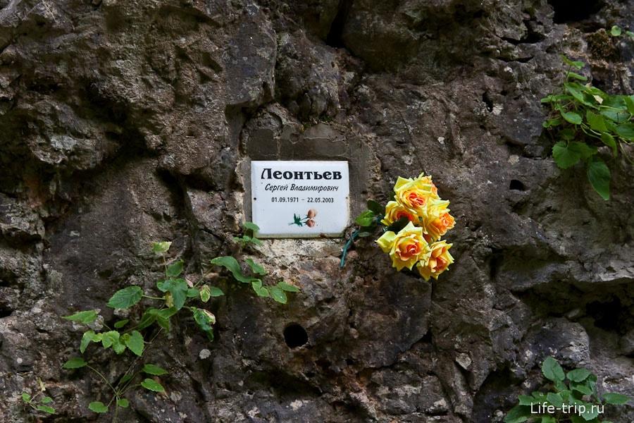 Табличка на скале