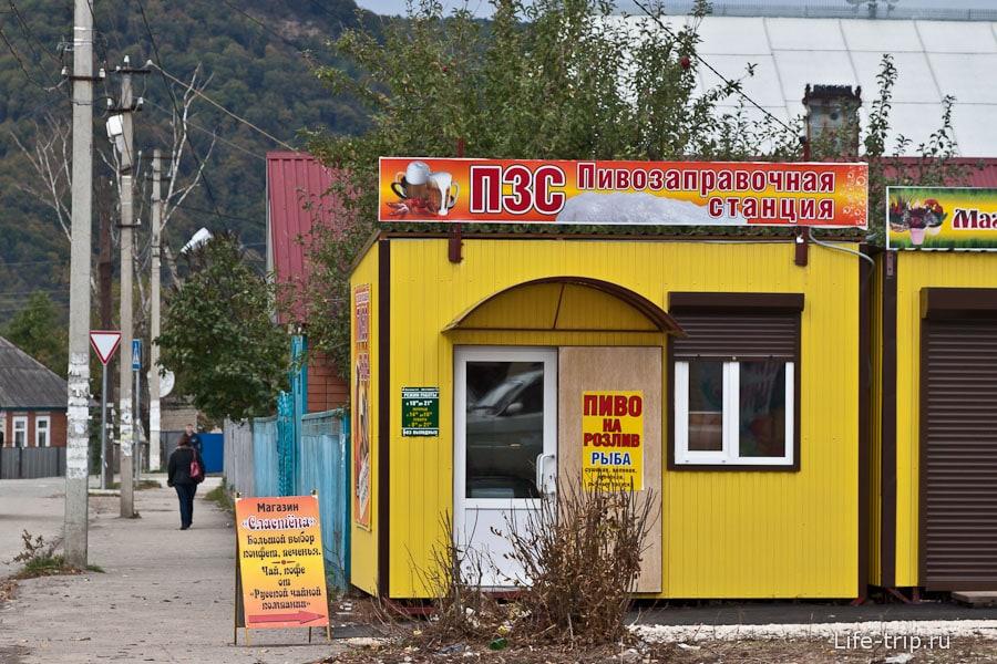 Вот такие вот пивозаправочные станции в Адыгее