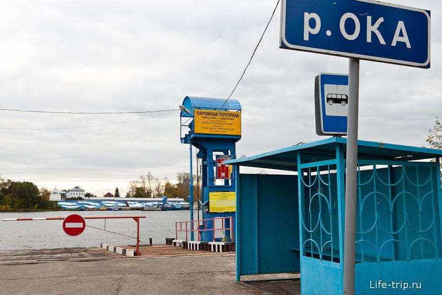 Автобусная остановка на берегу Оки