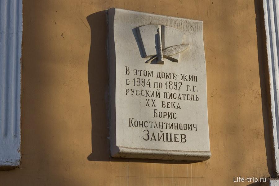 Мемориальная табличка на том самом доме