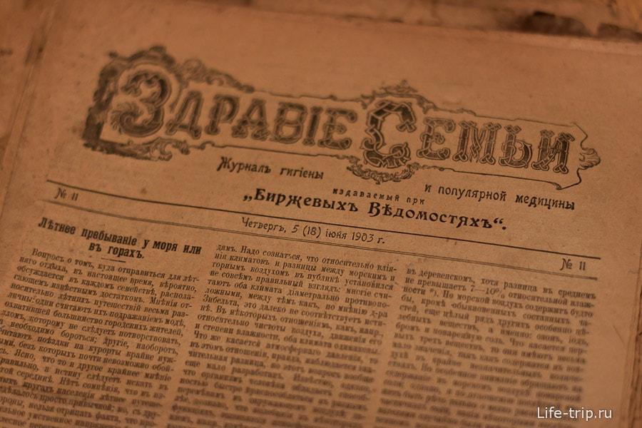 Правильная газета выходила в те времена