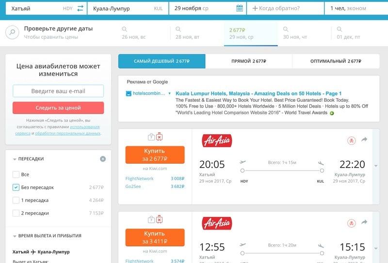 Билет на выброс от AirAsia (поиск на Aviasales)
