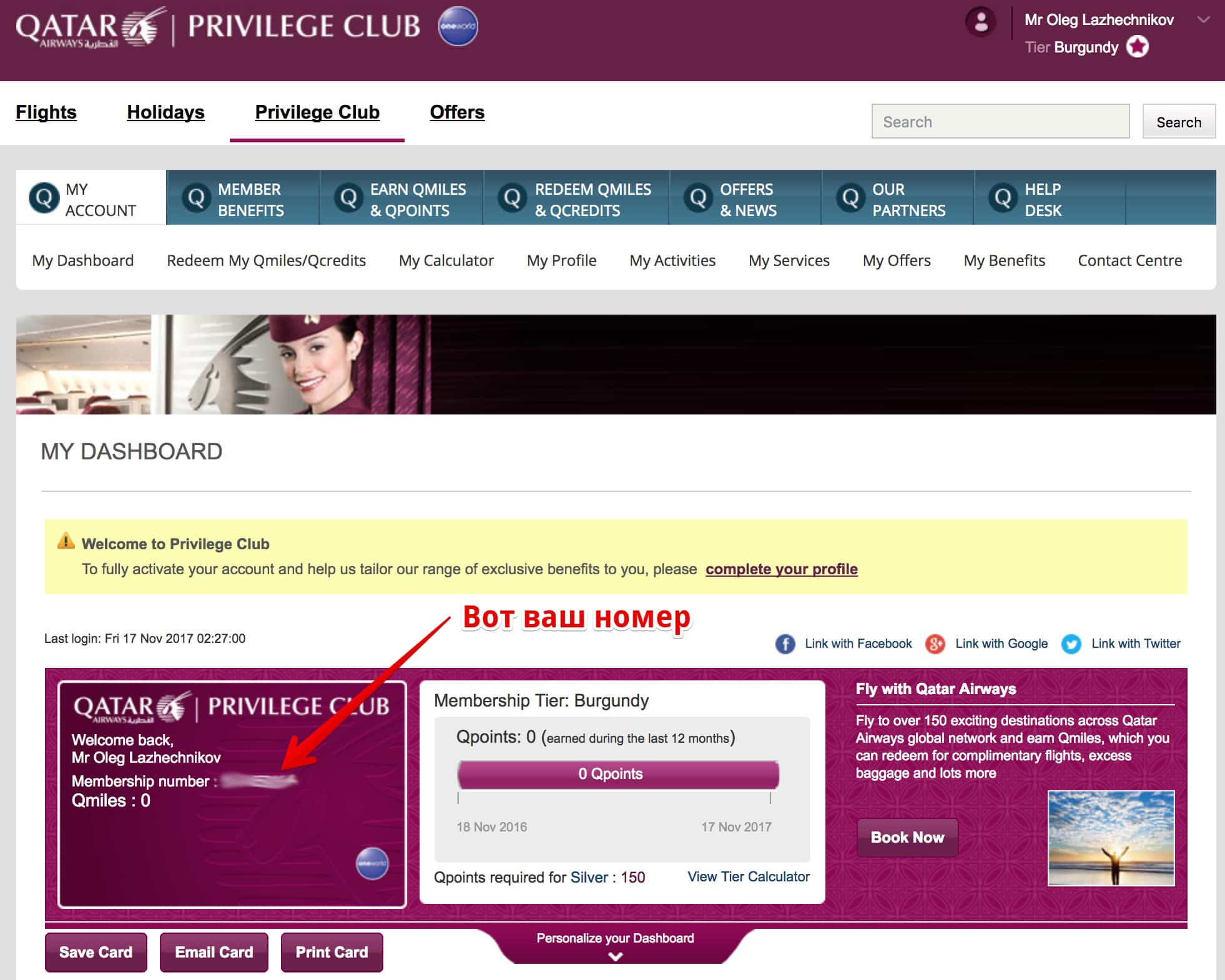 Берете из личного кабинета Qatar свой номер