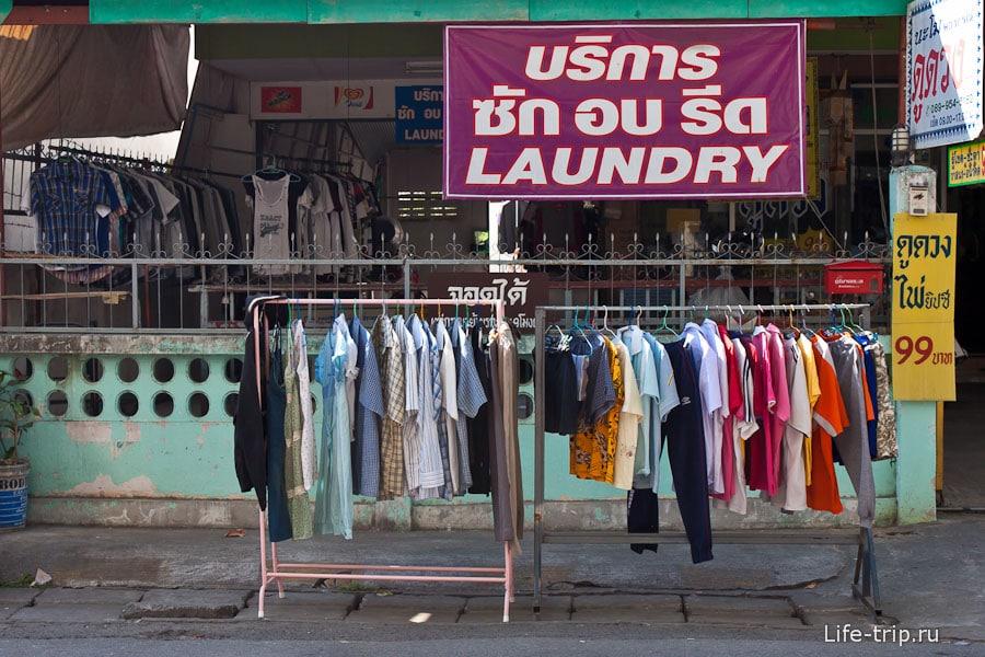Прачечная - одежда на улице сушится