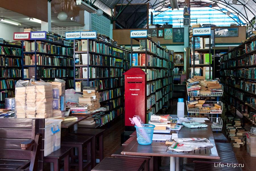 Книжный магазин на Пхукете