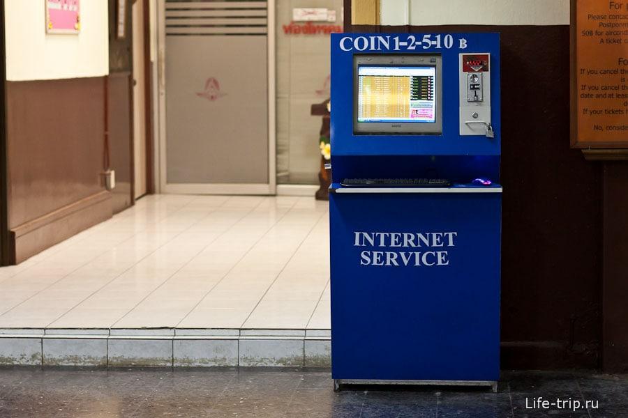Интернет на жд вокзале - оплата монетами
