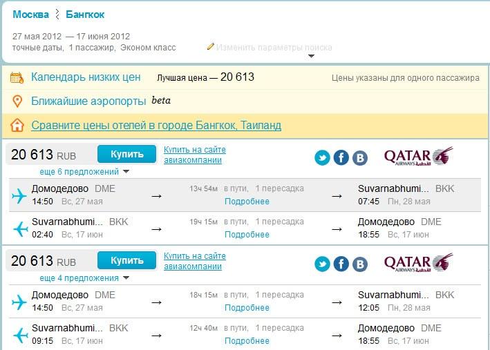 Aviasales: Дешевые авиабилеты онлайн Поиск билетов