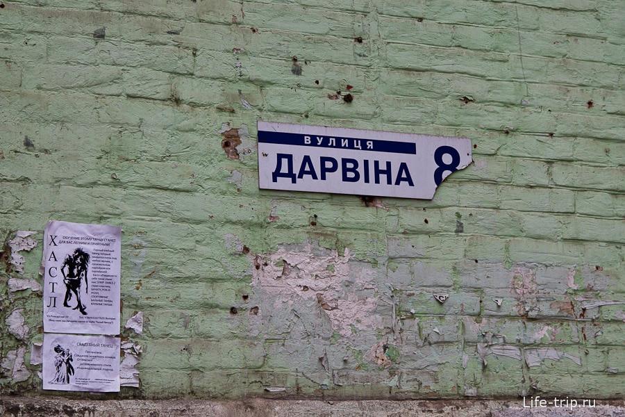 Есть тут улица Дарвина