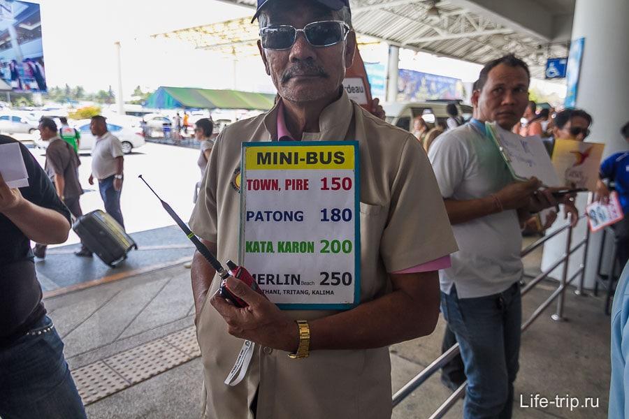 Минибасы из аэропорта Пхукета