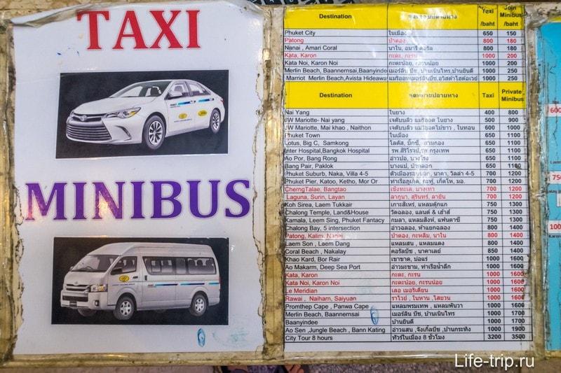 Стоимость такси на Пхукете