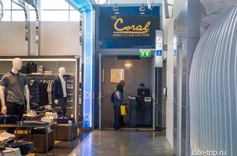 Бизнес-зал Coral, доступен по Priority Pass