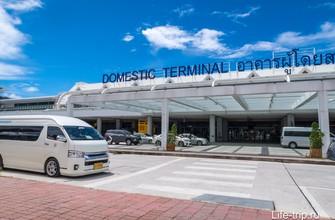 Старый терминал, внутренних линий