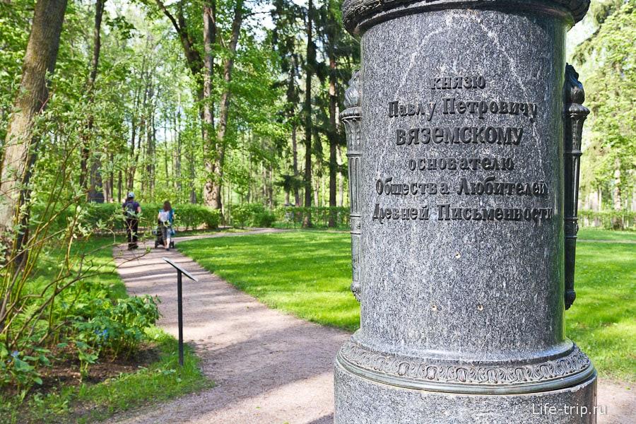 Памятник князю Вяземскому