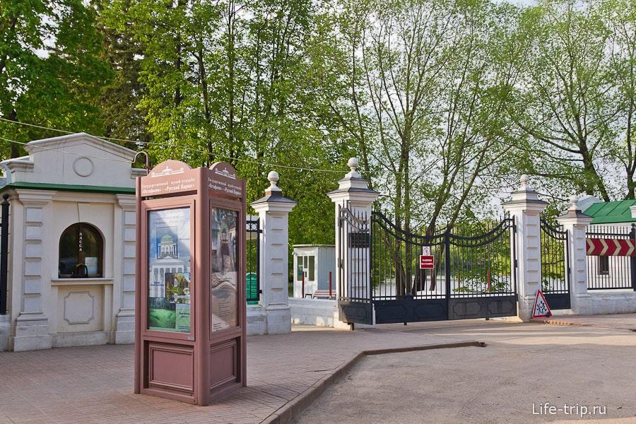 Вход в музей усадьбу Остафьево