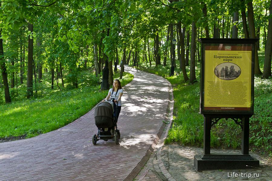 Гуляем по музею-заповеднику Царицыно