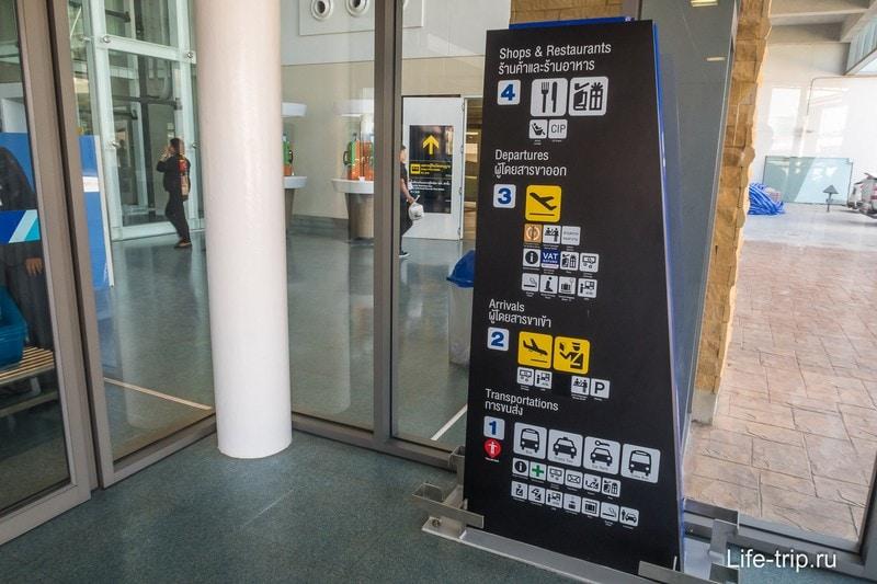 Этажи международного терминала Пхукета