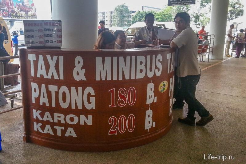 Стойка с минибасами в аэропорту Пхукета