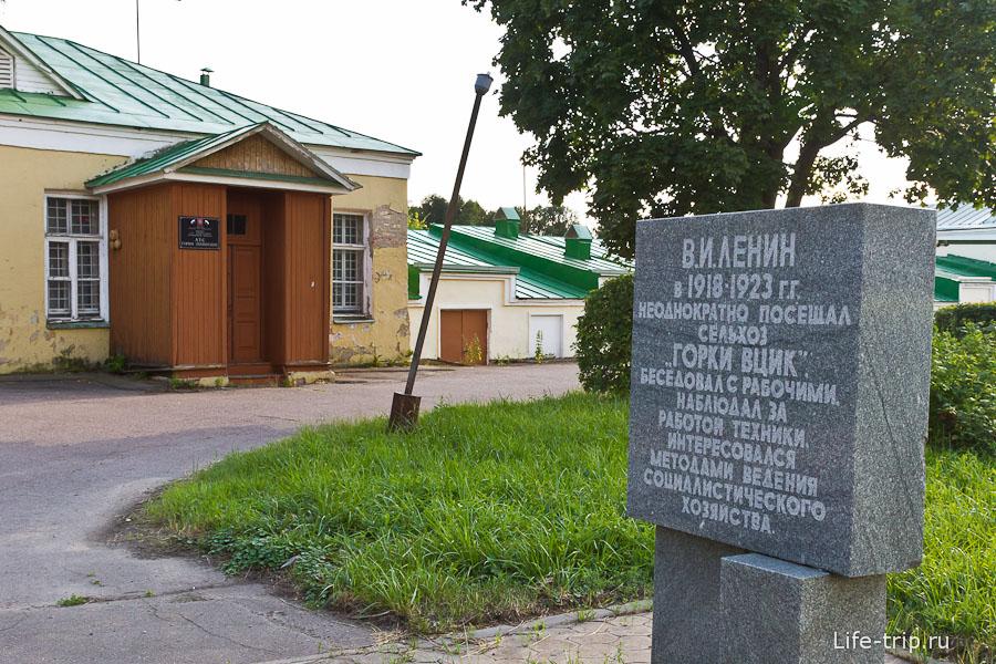 Надпись о том, что Ленин часто бывал в сельхозе