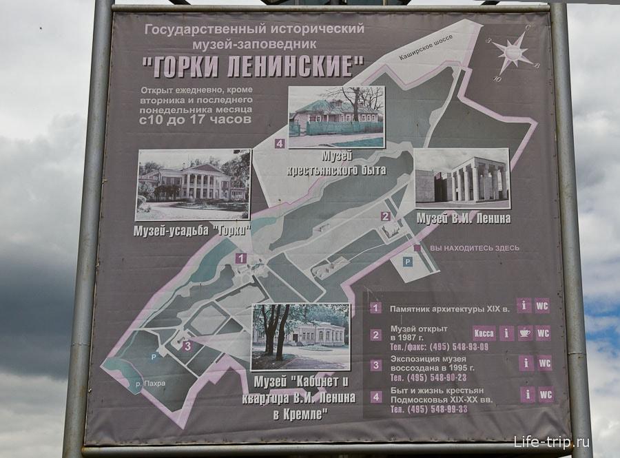 Ленинские Горки карта усадьбы