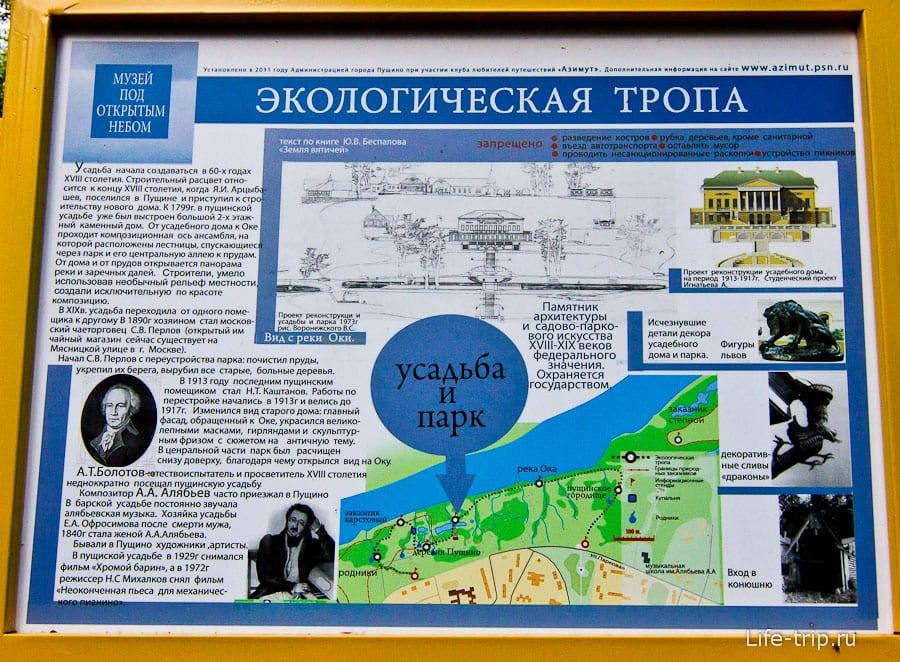 Информационный щит, рассказывающий об усадьбе