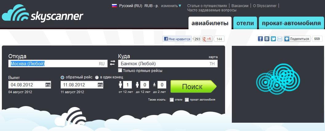 Skyscanner - онлайн поисковик авиабилетов