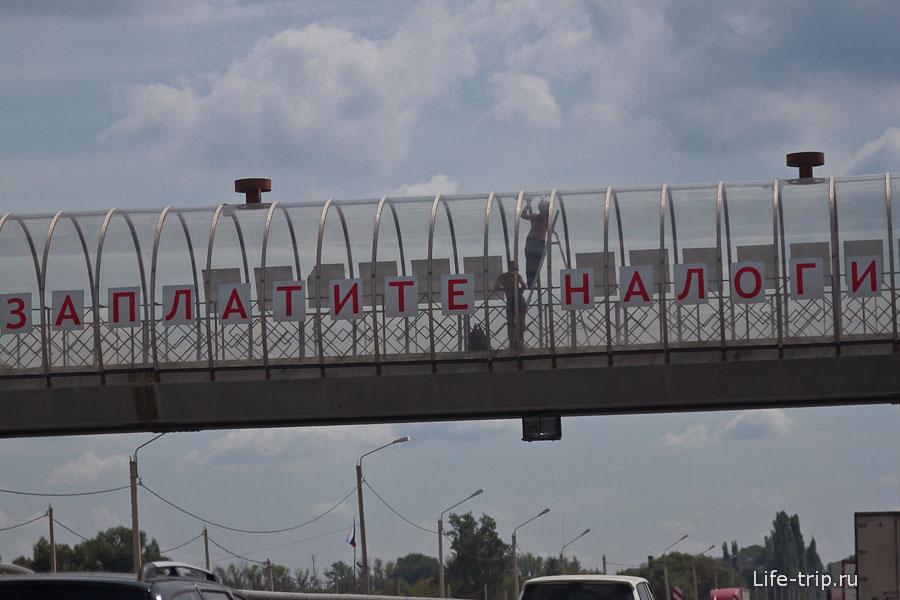 После Воронежской области эти надписи снится будут