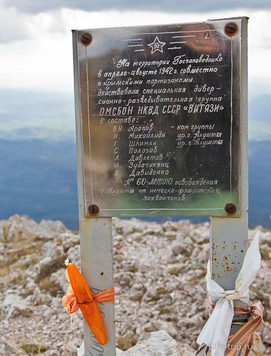Еще одна табличка на вершине о группе Витязи