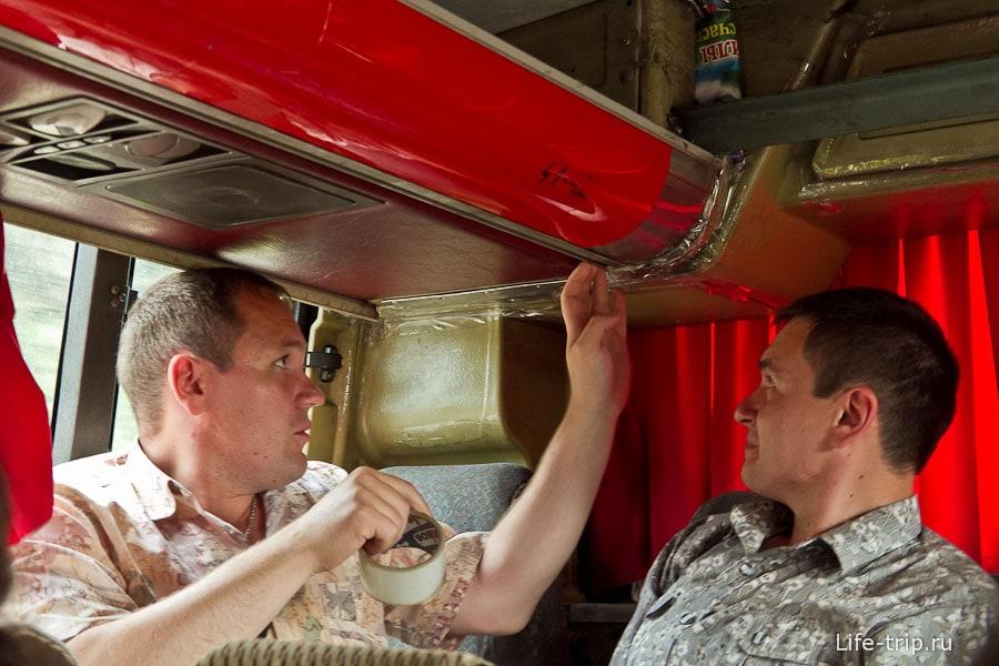 Наши соседи в автобусе заклеивают все вокруг скотчем, чтобы не дуло