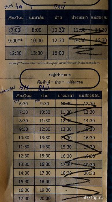 Расписание автобусов и минибасов от Чианг Май в Пай