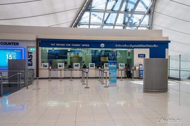 Касса VAT Refund в транзитной зоне аэропорта Бангкока