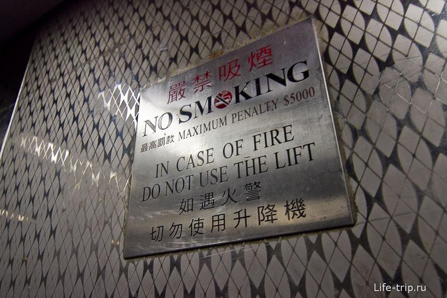 Табличка, предупреждающая о штрафе за курение, висит в каждом лифте