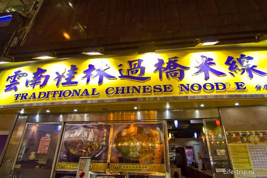 Традиционная китайская лапша