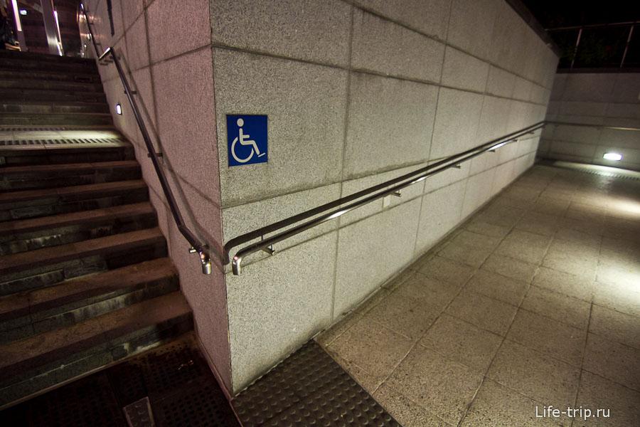 Везде есть пандусы для инвалидов
