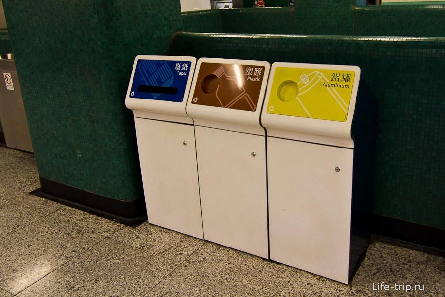 Разделение мусора обычная вещь