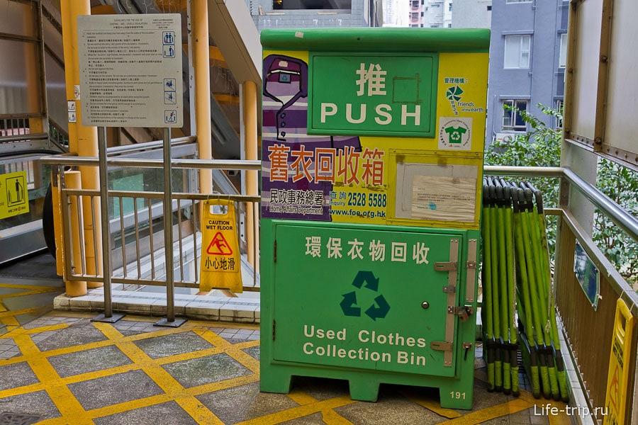Специальные контейнеры для старой одежды