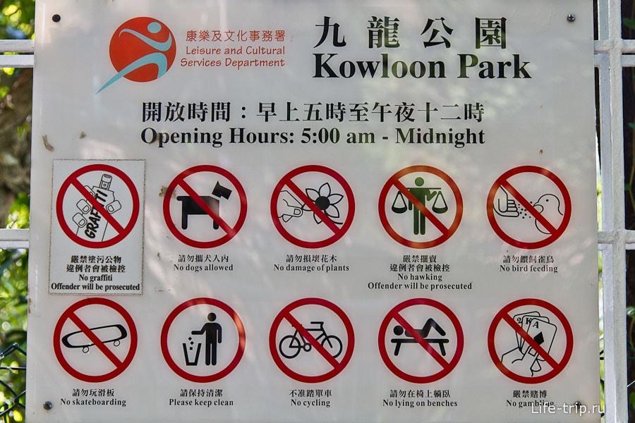 В парке Коулун много чего делать нельзя